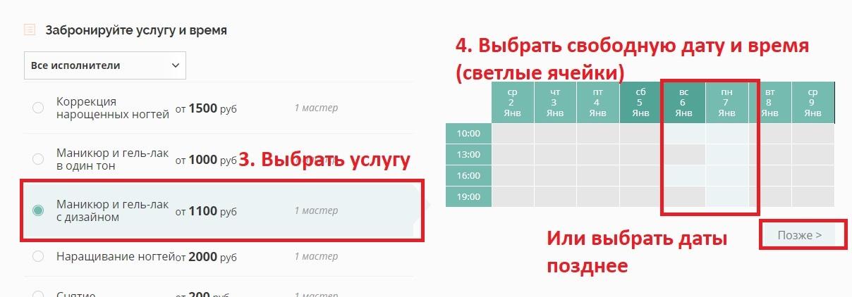 выбор услуги и даты/времени заказа