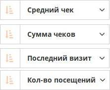 фильтр списка скидок